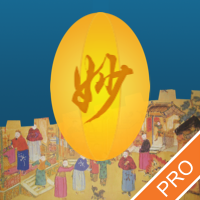 Discovering Chinese Pro icon